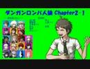 【ダンガンロンパ人狼】Chapter2-1