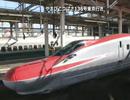 E6系 スーパーこまち 試乗会 生中継 前編アーカイブ
