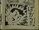 【ニコニコ動画】トキワ荘ドキュメンタリー「漫画がすべてだったトキワ荘の頃」 5-2を解析してみた