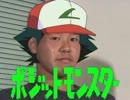 【ニコニコ動画】目指せポジモンマスターを解析してみた