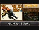 【MH4】ゆっくりモンハン図鑑3【ゆっくり解説実況】