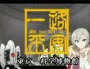 【旅m@s】一路平安 #3【国立科学博物館】