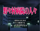 【野々村病院の人々】鬼畜M男がエロい病院を潜入捜査 part1 【実況】