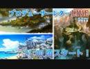 FF14 第9回プロデューサーレターライブ 1/9