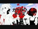 【96猫×天月】カゲロウデイズ【合わせてみた】
