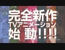 新作オリジナルアニメ「世界征服~謀略のズヴィズダー~」CM
