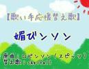 【替え歌】媚びンソン(ロビンソン:スピッツ)【歌い手応援】