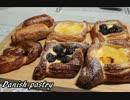 【ニコニコ動画】【パン作り】デニッシュペストリー(りんご&チェリー)を解析してみた