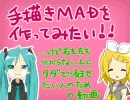 無料で手描きMAD①【基本】