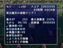 (アスカ)setuが冥炎魔天を打開したときの動画 9900F~