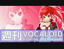 週刊VOCALOIDとUTAUランキング #316・258