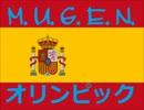 【MUGEN オリンピック】スペイン予選・再試合