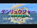 【MMD艦これ】 天龍幼稚園 お遊戯会 【艦隊これくしょん】