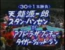 【ニコニコ動画】天龍、ハンセン組 VS ブッチャー、シン組を解析してみた