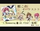 【艦これのBGMをたっぷりとオーケストラアレンジしてみた!】 thumbnail