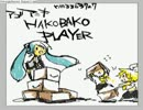 【歌ってみた】HAKOBAKO PLAYER【たづね】