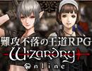 【ニコニコアプリ】Wizardry Online