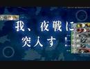 【艦これ】キス島撤退作戦 村雨単艦突破【旧3-2】 thumbnail
