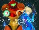 【M3-2013秋】スーパーメトロイドアレンジ「P.Z.20X5」クロスフェードデモ