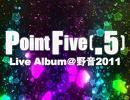 PointFive(.5) Live Album@野音2011 先行告知動画
