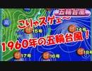 【ニコニコ動画】【こりゃスゲェ~】1960年の五輪台風!を解析してみた