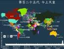 「歴代天皇と世界史地図」