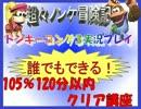 ドンキーコング3実況プレイ part11【誰でもできる!105%120分以内クリア講座】