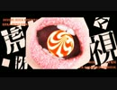 【ニコニコ動画】【ニコカラ】虎視眈々【パート分け&英語ルビあり on vocal】を解析してみた