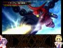 【ゆっくり実況】TEAM.R.E.D「FINAL-EX-4」【GジェネOW】:Part.102