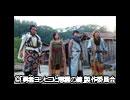 勇者ヨシヒコと悪霊の鍵 第7話