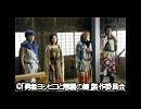 勇者ヨシヒコと悪霊の鍵 第9話