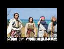 勇者ヨシヒコと悪霊の鍵 第11話