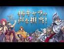 『チェインクロニクル』石田彰ナレーショ