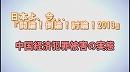 1/3【討論!】中国経済犯罪被害の実態[桜H25/10/26]
