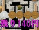 300円で世界を救っちゃうRPG【実況】② thumbnail