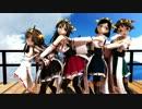[MMD] 金剛型4姉妹で「ポーカーフェイス」 thumbnail