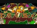 【じろー】エブリデイハロウィン 歌ってみた【小夜子】 thumbnail