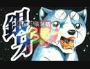 【MUGEN】都道府県対抗!全国一トーナメントpart38 thumbnail