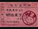 【ニコニコ動画】明治東亰恋伽 ピアノアレンジ集を解析してみた