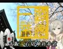 【旅m@s】一路平安 #4【石切神社】