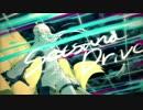 【ニコカラ】セツナドライブ【on vocal】 thumbnail