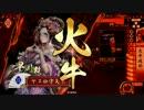 【戦国大戦】早川殿の統率0に対するダメージ検証 thumbnail