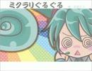 【初音ミク】ミクラリぐるぐる【オリジナル】