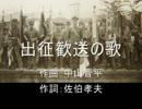 出征歓送の歌 唄:初音ミク・鏡音リン・巡音ルカ