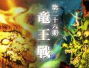 将棋 第26期竜王戦 渡辺明竜王vs森内俊之名人 PV