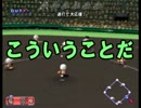 【ゆっくりパワプロ14開】栄冠ナイン、趣味は監督です【Part4】 thumbnail