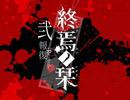 【発売告知】終焉ノ栞弐 報復-Re:vival-