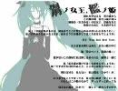 【初音ミク】鋼ノ女王、檻ノ姫【ヴィジュ