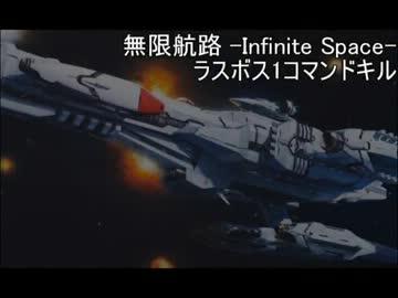 無限航路 -Infinite Space- ラス...