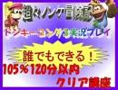 ドンキーコング3実況プレイ part12【誰でもできる!105%120分以内クリア講座】 thumbnail